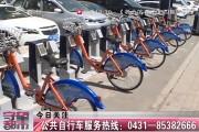 【独家视频】长春:公共自行车慢行系统22日正式运行