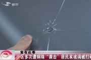 """【独家视频】小区多次遭钢珠""""袭击"""" 居民家玻璃被打碎"""
