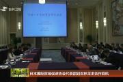 日本国际贸易促进协会代表团到吉林寻求合作商机