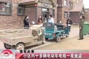 【独家视频】小区内十多辆电动车电瓶一夜被盗