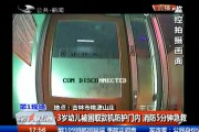 【独家视频】3岁幼儿被困取款机防护门内 消防5分钟急救