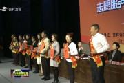 我省一批优秀志愿者及志愿者组织受到表彰