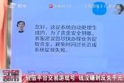 【独家视频】轻信平台交易游戏号 钱没赚到反失千元