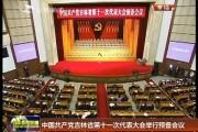 中国共产党吉林省第十一次代表大会举行预备会议