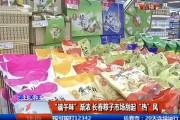 """【独家视频】""""端午味""""渐浓 长春粽子市场刮起""""热""""风"""