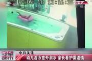 【独家视频】幼儿游泳意外溺水 家长看护需谨慎