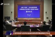 辽源市政府与吉林省金融控股集团签署战略合作协议