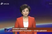 站在新起点 谱写新篇章——热烈祝贺中国共产党吉林省第十一次代表大会胜利召开