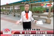 """【独家视频】""""睛""""彩吉林——美丽乡村篇"""