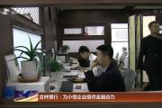 吉林银行:为小微企业提供金融动力