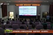 """吉林省残疾人中等职业学校首届""""校园开放日""""在长春举行"""