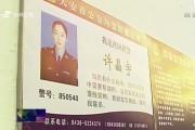 """许晶宇:社区""""女管家"""" 百姓""""贴心人"""""""