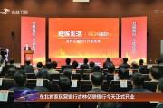 东北首家民营银行吉林亿联银行今天正式开业