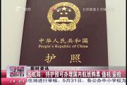 【独家视频】民航局:持护照可办理国内航班购票 值机 安检