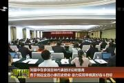刘国中在参加吉林代表团讨论时强调 勇于挑起全面小康历史使命 奋力实现幸福美好奋斗目标