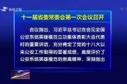 十一届省委常委会第一次会议召开