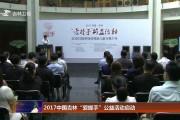 """2017中国吉林""""爱握手""""公益活动启动"""