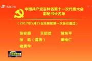 中国共产党吉林省第十一次代表大会副秘书长名单