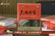"""《大国担当》获评""""2016年度中国好书"""""""