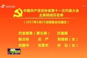 中国共产党吉林省第十一次代表大会主席团成员名单