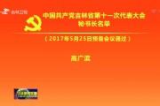 中国共产党吉林省第十一次代表大会秘书长名单