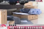 【独家视频】快递下月要涨价 记者走访长春市场