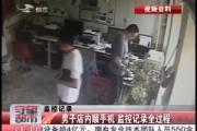 【独家视频】男子店内顺手机 监控记录全过程