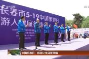 中国旅游日:旅游让生活更幸福