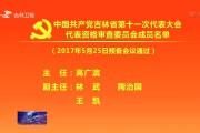 中国共产党吉林省第十一次代表大会代表资格审查委员会成员名单