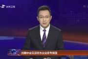 刘国中会见深圳市企业家考察团
