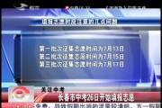 【独家视频】长春市中考26日开始填报志愿