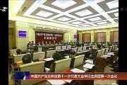 中国共产党吉林省第十一次代表大会举行主席团第一次会议