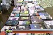 省外文书店举办《书香吉林-----书香端午品味人生》活动