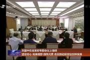 刘国中在省政府专题会议上强调 坚定信心 拓展视野 提炼元素 务实推动旅游业加快发展