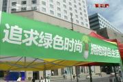 2017年全省节能宣传周活动启动
