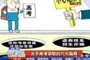 【独家视频】关于高考录取的六大骗局