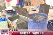 """【独家视频】蔡家村里的""""熟食加工坊"""""""