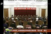 """中央第二巡视组向吉林省委反馈巡视""""回头看""""情况"""