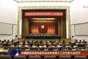 中国国民党革命委员会吉林省第十二次代表大会召开