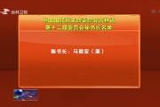 中国国民党革命委员会吉林省第十二届委员会秘书长名单