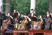 长春市市民文化节启动