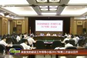 省委党的建设工作领导小组2017年第二次会议召开