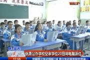 【独家视频】优质公办学校空余学位20日将电脑派位