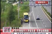 【独家视频】大客车抛锚50人滞留高速 民警全程救助