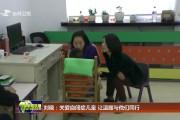 刘晓:关爱自闭症儿童 让温暖与他们同行