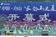 """2017白山""""长白山之夏""""文化旅游节开幕"""