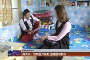 梅河口:创新医疗救助 温暖困难群众
