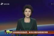 吉林省政府党组成员、秘书长刘喜杰接受组织审查