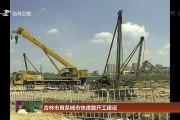 吉林市首条城市快速路开工建设