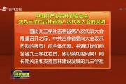 中国共产党吉林省委员会致九三学社吉林省第八次代表大会的贺词